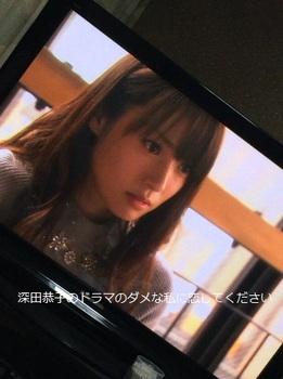ドラマの中の深田恭子.jpg