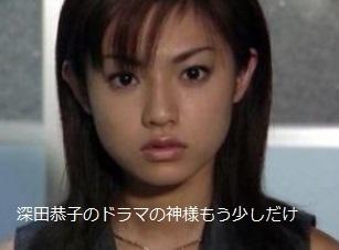 若い頃の深田恭子.jpg
